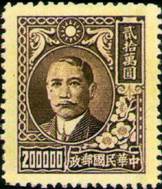 (常55.6)常055國父像上海大東3版郵票