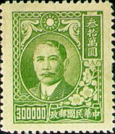 (常55.7)常055國父像上海大東3版郵票
