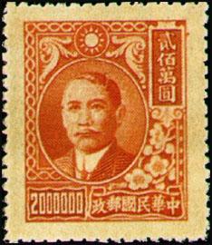 (常55.10)常055國父像上海大東3版郵票