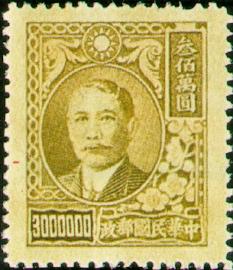 (常55.11)常055國父像上海大東3版郵票