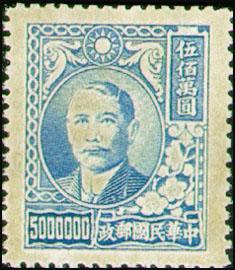 (常55.12)常055國父像上海大東3版郵票
