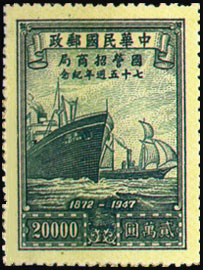 (C30.1)Commemorative 30 75th Anniversary of China Merchants Steam Navigation Company Commemorative Issue (1948)