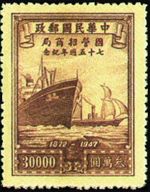 (C30.2)Commemorative 30 75th Anniversary of China Merchants Steam Navigation Company Commemorative Issue (1948)
