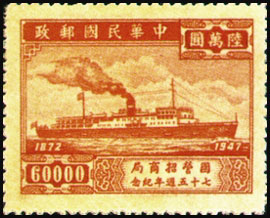 (C30.4)Commemorative 30 75th Anniversary of China Merchants Steam Navigation Company Commemorative Issue (1948)