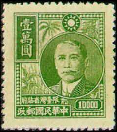 常臺008國父像農作物2版限臺灣省貼用郵票