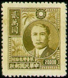(常臺8.4)常臺008國父像農作物2版限臺灣省貼用郵票