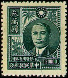 (常臺8.5)常臺008國父像農作物2版限臺灣省貼用郵票