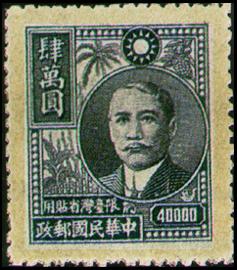 (常臺8.6)常臺008國父像農作物2版限臺灣省貼用郵票
