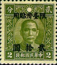 常臺009國父像中華版限「臺灣貼用」改值郵票