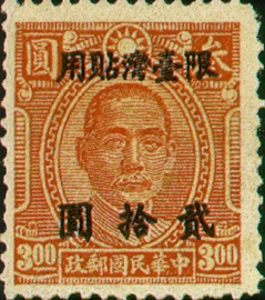 (TD9.2)Taiwan Def 009 Dr. Sun Yat-sen Issue, Chung Hwa Print, with Overprint Reading