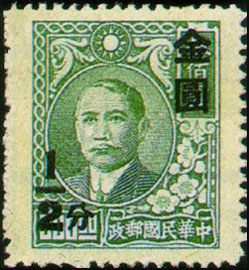 (D56.2)Definitive 056 Dr. Sun Yat-sen and Martyrs Issues Surcharged in Gold Yuan (1948)