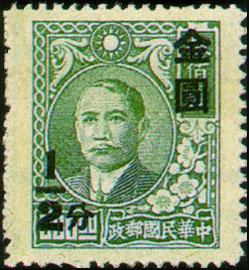 (常56.2)常056國父像先烈像改值「金圓」郵票