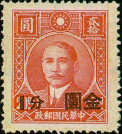 (D56.3)Definitive 056 Dr. Sun Yat-sen and Martyrs Issues Surcharged in Gold Yuan (1948)