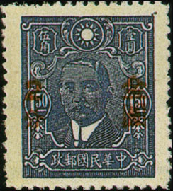 (D56.4)Definitive 056 Dr. Sun Yat-sen and Martyrs Issues Surcharged in Gold Yuan (1948)