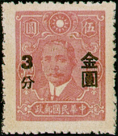 (D56.5)Definitive 056 Dr. Sun Yat-sen and Martyrs Issues Surcharged in Gold Yuan (1948)