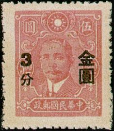 (常56.5)常056國父像先烈像改值「金圓」郵票