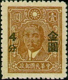 (D56.6)Definitive 056 Dr. Sun Yat-sen and Martyrs Issues Surcharged in Gold Yuan (1948)