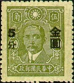 (D56.7)Definitive 056 Dr. Sun Yat-sen and Martyrs Issues Surcharged in Gold Yuan (1948)