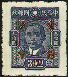 (D56.8)Definitive 056 Dr. Sun Yat-sen and Martyrs Issues Surcharged in Gold Yuan (1948)