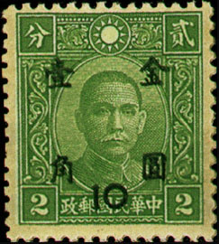 (D56.9)Definitive 056 Dr. Sun Yat-sen and Martyrs Issues Surcharged in Gold Yuan (1948)