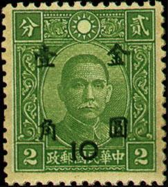 (常56.9)常056國父像先烈像改值「金圓」郵票