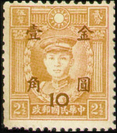 (D56.10)Definitive 056 Dr. Sun Yat-sen and Martyrs Issues Surcharged in Gold Yuan (1948)