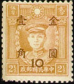 (常56.10)常056國父像先烈像改值「金圓」郵票