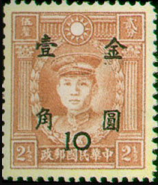 (D56.11)Definitive 056 Dr. Sun Yat-sen and Martyrs Issues Surcharged in Gold Yuan (1948)