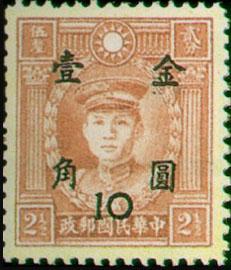 (常56.11)常056國父像先烈像改值「金圓」郵票