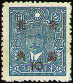 (D56.12)Definitive 056 Dr. Sun Yat-sen and Martyrs Issues Surcharged in Gold Yuan (1948)