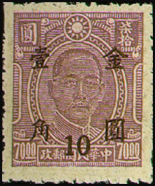 (D56.13)Definitive 056 Dr. Sun Yat-sen and Martyrs Issues Surcharged in Gold Yuan (1948)