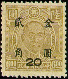 (D56.14)Definitive 056 Dr. Sun Yat-sen and Martyrs Issues Surcharged in Gold Yuan (1948)