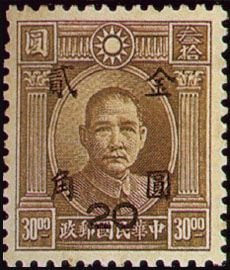 (D56.15)Definitive 056 Dr. Sun Yat-sen and Martyrs Issues Surcharged in Gold Yuan (1948)