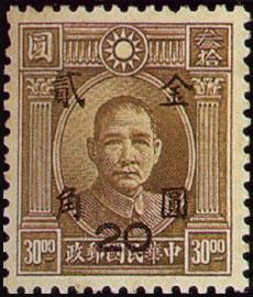 (常56.15)常056國父像先烈像改值「金圓」郵票