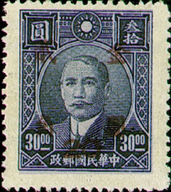 (D56.16)Definitive 056 Dr. Sun Yat-sen and Martyrs Issues Surcharged in Gold Yuan (1948)