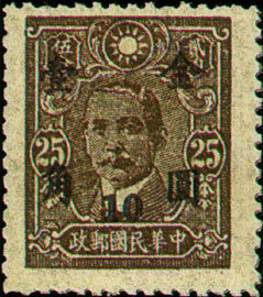 (D56.17)Definitive 056 Dr. Sun Yat-sen and Martyrs Issues Surcharged in Gold Yuan (1948)