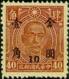 (D56.18)Definitive 056 Dr. Sun Yat-sen and Martyrs Issues Surcharged in Gold Yuan (1948)