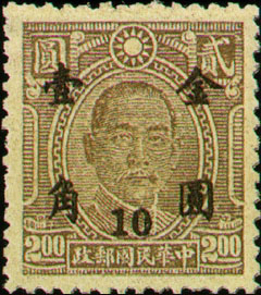 (D56.19)Definitive 056 Dr. Sun Yat-sen and Martyrs Issues Surcharged in Gold Yuan (1948)
