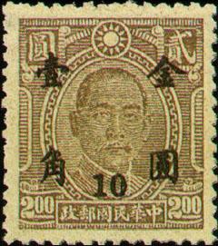 (常56.19)常056國父像先烈像改值「金圓」郵票