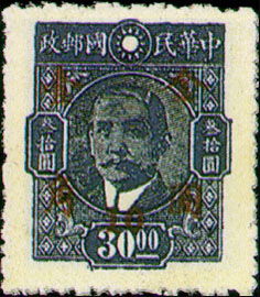 (D56.20)Definitive 056 Dr. Sun Yat-sen and Martyrs Issues Surcharged in Gold Yuan (1948)