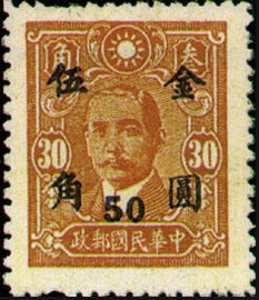 (D56.21)Definitive 056 Dr. Sun Yat-sen and Martyrs Issues Surcharged in Gold Yuan (1948)