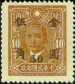 (D56.22)Definitive 056 Dr. Sun Yat-sen and Martyrs Issues Surcharged in Gold Yuan (1948)