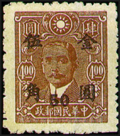 (D56.23)Definitive 056 Dr. Sun Yat-sen and Martyrs Issues Surcharged in Gold Yuan (1948)