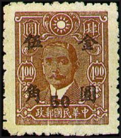 (常56.23)常056國父像先烈像改值「金圓」郵票