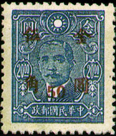 (D56.24)Definitive 056 Dr. Sun Yat-sen and Martyrs Issues Surcharged in Gold Yuan (1948)