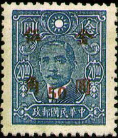 (常56.24)常056國父像先烈像改值「金圓」郵票