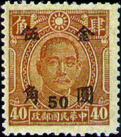 (D56.25)Definitive 056 Dr. Sun Yat-sen and Martyrs Issues Surcharged in Gold Yuan (1948)