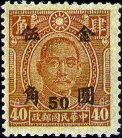 (常56.25)常056國父像先烈像改值「金圓」郵票