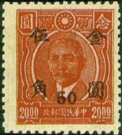 (D56.26)Definitive 056 Dr. Sun Yat-sen and Martyrs Issues Surcharged in Gold Yuan (1948)