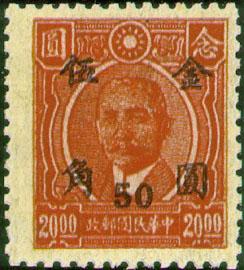 (常56.26)常056國父像先烈像改值「金圓」郵票